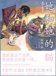 她和她的猫(新海诚处女作·小说剧)-新海诚、 永川成基、 译者:李友敏-译文有声