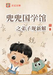 兜兜国学馆之弟子规新解-彩虹故事-彩虹故事