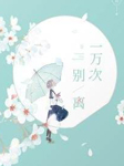 一万次别离(禁欲教授×病弱学生)-米炎凉-播音芜心柳