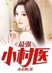最强小村医-水木枫-炙舞