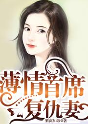 薄情首席复仇妻-紫离如歌-播音雪暗长空