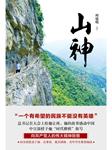 山神(感动中国年度人物黄大发事迹)-何建明-大泽
