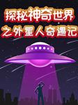 探秘神奇世界之外星人奇遇记-人人星火科技-播音星星帮