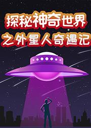 探秘神奇世界之外星人奇遇记-人人星火科技-懒人252651501
