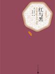 红与黑-(法)司汤达-人民文学出版社