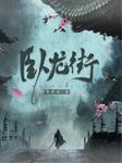 卧龙街-陈梓宸-青山,朔小兔