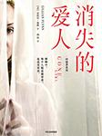 消失的爱人-[美]吉莉安·弗琳-中信书院