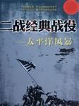 二战经典战役:太平洋风暴-鸿达以太-孙一