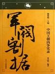 中国王朝内争实录:军阀割据-张志坤-风扬