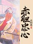 袁阔成:赤胆忠心(高清修复)-袁阔成-袁阔成