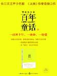 百年童话-曹建伟-悦库时光