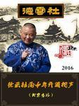 2016年德云社丙申年开箱相声(北京专场)-德云社-郭德纲