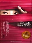 老公的秘密-瑛子-刘艳丽