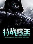 特战兵王-奔跑的猎枪-主播李沐枫