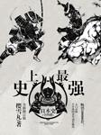 史上最强日本史(懒人独播)-樱雪丸-骤雨惊弦,昊澜