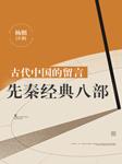 古代中国的留言:先秦经典八部-杨照-看理想电台