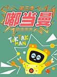 嘟当曼(第三季)-爱奇艺-丽声文化传媒