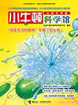 小牛顿科学馆:改变生活的发明-台湾牛顿出版股份有限公司(编著)-播音天一