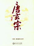 唐玄宗-赵扬-圣徒,悦库时光