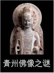 青州佛像之谜-佚名-真心英雄影视