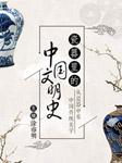 瓷器里的中国文明史-涂睿明-涂睿明