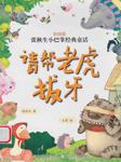 张秋生小巴掌经典童话系列:请帮老虎拔牙-张秋生-柴少鸿