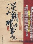 漢朝那些事兒(八冊全集)-飄雪樓主-中文聽書