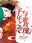 千年之恋与血玫瑰-尹婉贤-唱歌的人鱼