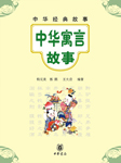 中华寓言故事-杨元美,郭鹏,王大垚-去听