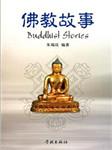 佛教故事会-净心菩提收集-雅音