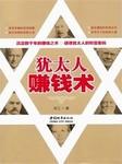 犹太人:赚钱术-王宇-鹤鸣九皋
