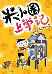 米小圈上学记(四年级版)-北猫-陈希