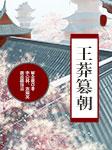 王莽篡朝-解会谦-李会林(四股弦演员)
