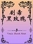 剧毒黑玫瑰-刘勇瑞-包育晓