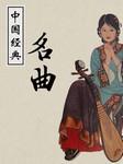 中国名曲-佚名-天方工作室