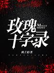 玫瑰十字录(多人小说剧)-桃子夏-姜猫,尘埃,播音凌枫,赤柴