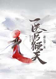 医后倾天(爆萌狐宝:神医娘亲要逆天)-萧七爷-砂糖
