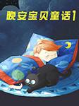 口袋故事:晚安宝贝童话-陈琪敬-口袋故事