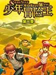 少年冒险王(第二季)-彭绪洛-口袋故事