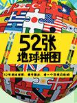 52张地球拼图-李娟-李娟