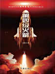 第四级火箭-赵雁-刘思伽