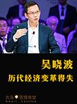吴晓波:历代经济变革得失-吴晓波-吴晓波频道,吴晓波