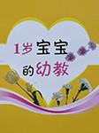 《1岁宝宝的幼教》系列-京商文化-京商文化