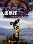 人类星球:自然界伟大的生存故事(修订版)-人人影视译,【英】戴尔·坦普勒【英】布赖恩·利思等著;-人邮知书