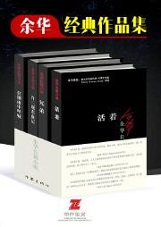 余华经典作品集(套装共四册)-余华-齐克健