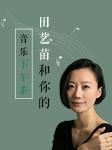 名曲密码:带你听懂150首经典音乐-田艺苗-田艺苗