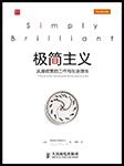 极简主义:风靡欧美的工作与生活理念-【英】弗格斯·奥康奈尔著;廉凯译 -人邮知书
