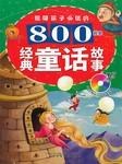 800经典童话故事-边铁-上官雨露