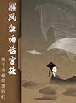 腥风血雨话宫廷:死于非命的重臣们-韶华-晓曦