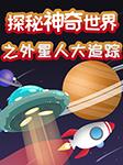 探秘神奇世界之外星人大追踪-人人星火科技-播音星星帮
